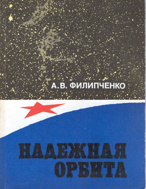 # mb125            Cosmonaut A.Filipchenko book `Safe orbit` 1