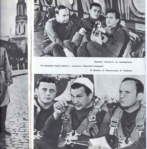 # mb125            Cosmonaut A.Filipchenko book `Safe orbit` 3