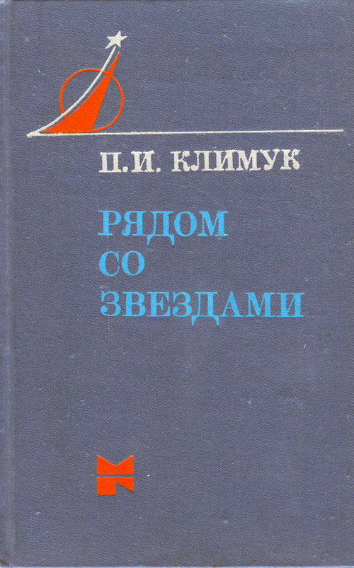 # mb126            Cosmonaut P.Klimuk book `Together with stars` 1