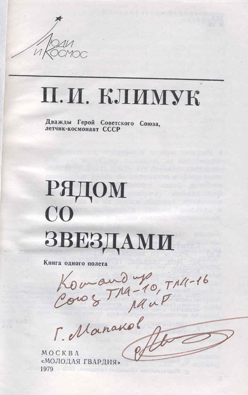 # mb126            Cosmonaut P.Klimuk book `Together with stars` 2