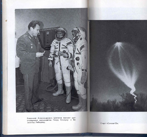 # mb126            Cosmonaut P.Klimuk book `Together with stars` 3