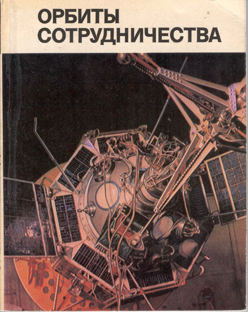 # mb128            Intercosmos Council `Orbits of Cooperation` book 1