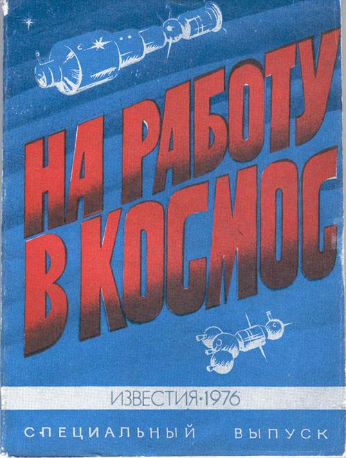 # mb134            Soyuz-22/Soyuz-23/Salyut/Luna book 1