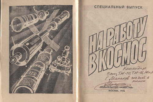 # mb134            Soyuz-22/Soyuz-23/Salyut/Luna book 2