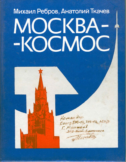 # mb136            `Moscow-Cosmos` book 1