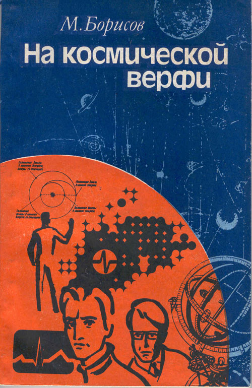 # mb136            ` At space dockyard` book about Moon vehicles 1