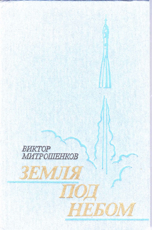 # mb139            V.Mitroshenkov `Earth under skies`/A life of Gagarin 1