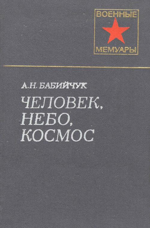 # mb147            A.Babiychuk `A man, skies and cosmos` 1