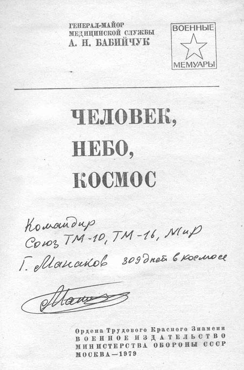 # mb147            A.Babiychuk `A man, skies and cosmos` 2