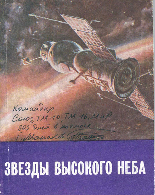# mb099            Stars of High Sky book from Manakov library 1