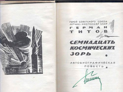 # cwa105            Cosmonaut-2 G.Titov book `17 Space Dawns` 2