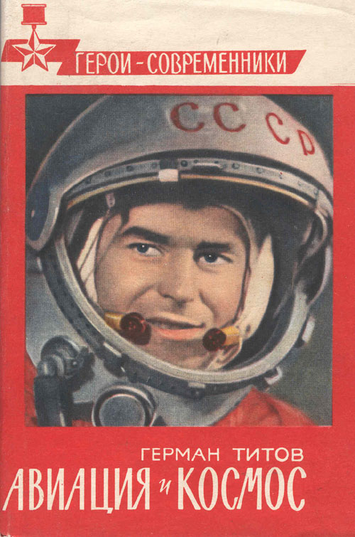 # cwa106            Cosmonaut G.Titov book `Aviation and Cosmos` 1
