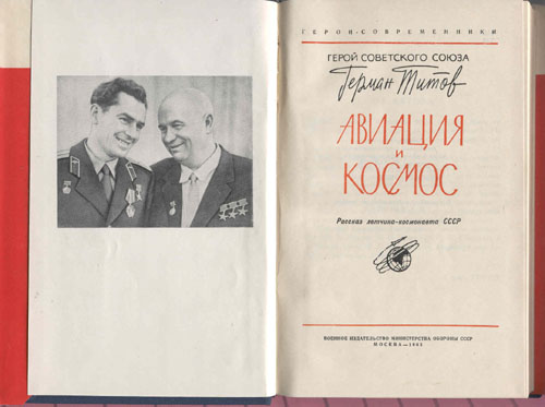 # cwa106            Cosmonaut G.Titov book `Aviation and Cosmos` 3