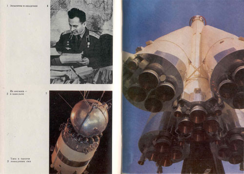 # cwa110            Cosmonaut-3 Pavel Popovich book `Am flying out at the morning` 3