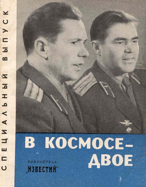 # cwa111            Cosmout Vostok-4 Pavel Popovich signed book 1