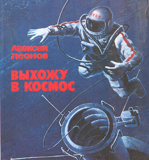 # cwa111            Cosmonaut A.Leonov book `I am entering the cosmos` 1
