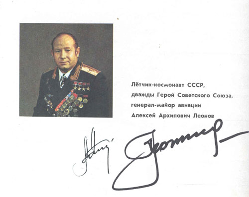 # cwa111            Cosmonaut A.Leonov book `I am entering the cosmos` 3