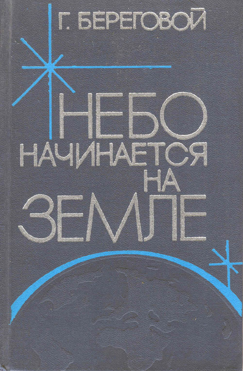 # cwa115            Cosmonaut Soyuz-3 G.Beregovoy book `Sky begins at Earth` 1