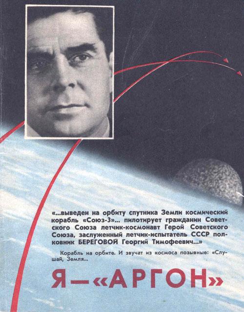 # cwa116            Cosmonaut Beregovoy autographed book `I am `Argon` 1