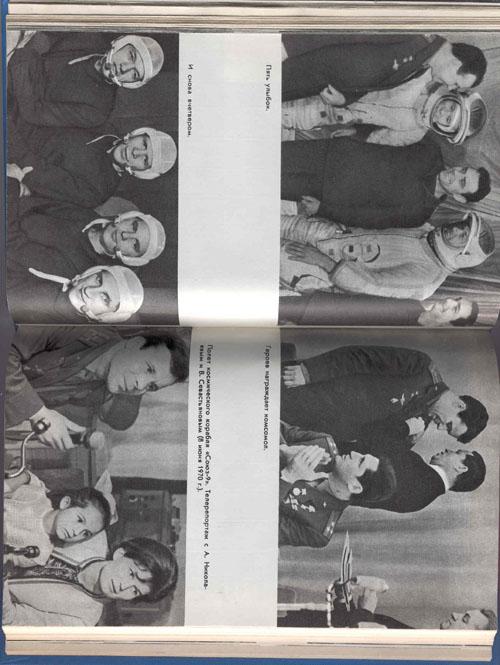 # cwa117            Cosmonaut Soyuz-5 Y.Khrunov book `Conquest of zero-gravity` 3