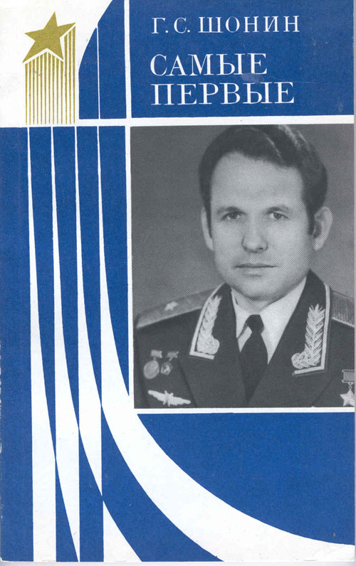 # cwa119            Cosmonaut G.Shonin `Firsts` book second edition.Signed 1