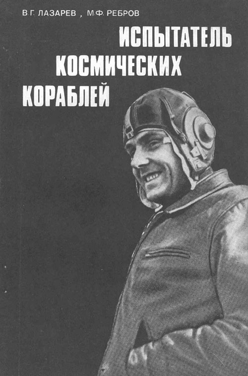 # cwa120            Cosmonaut V.Lazarev book dedicated to Vladimir Komarov 1