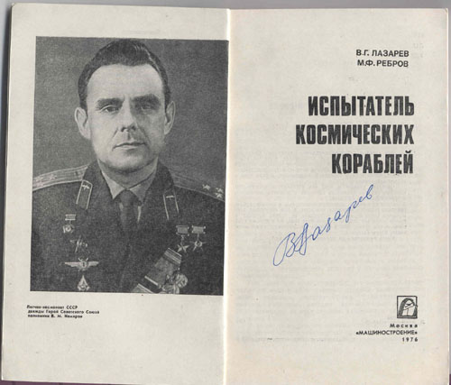 # cwa120            Cosmonaut V.Lazarev book dedicated to Vladimir Komarov 2