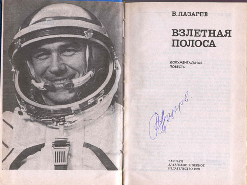 # cwa121            Cosmonaut Vasiliy Lazarev book `The runway` 2