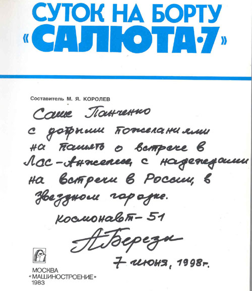 # cwa123            Commander Soyuz T-5/Salyut-7 flight signed book 2