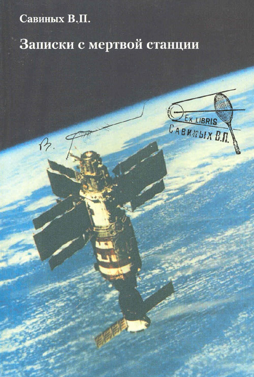 # cwa124            Cosmonaut V.Savinykh book`Memoires from Dead Station` 1