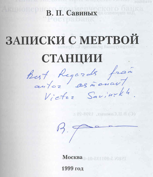 # cwa124            Cosmonaut V.Savinykh book`Memoires from Dead Station` 2