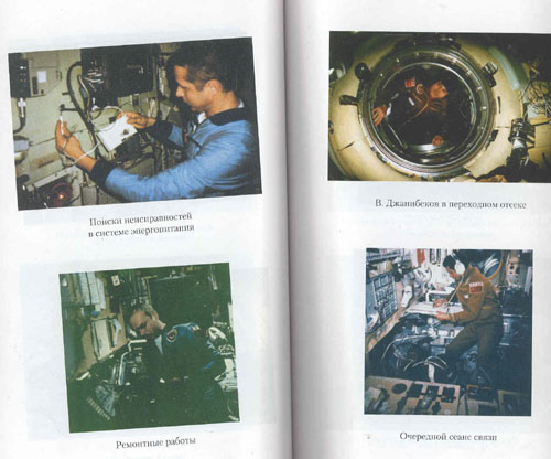 # cwa124            Cosmonaut V.Savinykh book`Memoires from Dead Station` 3