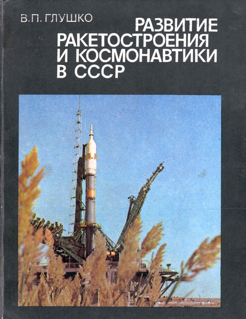 # cwa130            Soviet space pioneer V.Glushko book 1