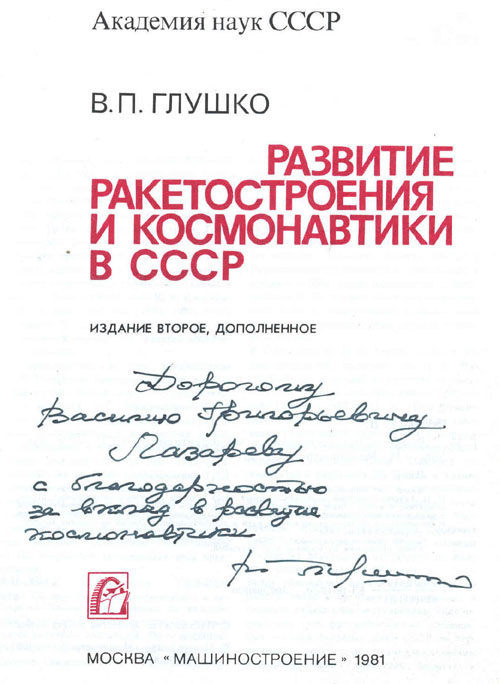 # cwa130            Soviet space pioneer V.Glushko book 2