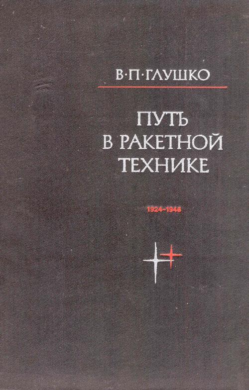 # cwa131            Soviet rocketery pioner V.Glushko technical book 1