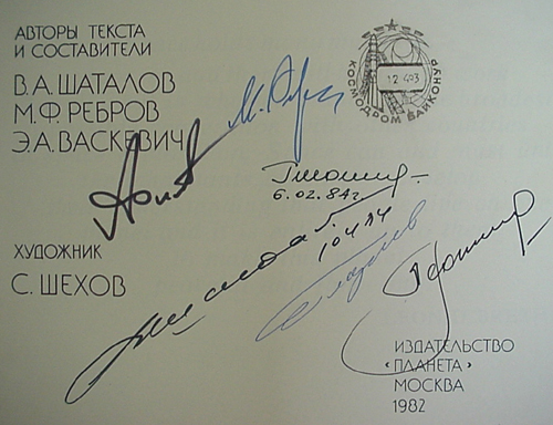 # cwa127            To The Stars book signed by autor cosmonaut V.Shatalov and others 2