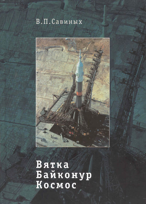 # cwa101            Salyut-7 rescue cosmonaut Savinykh book 1