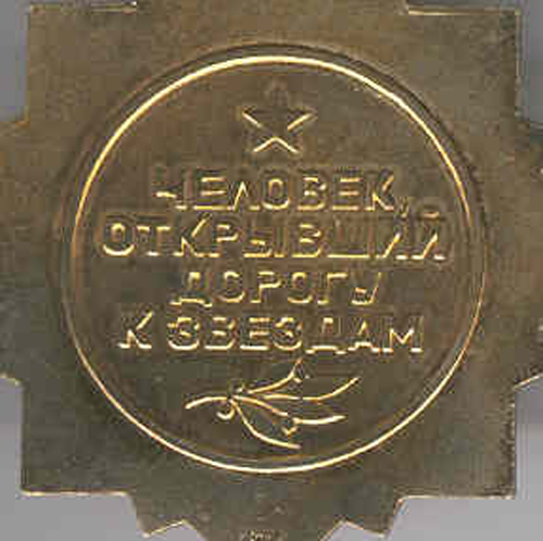 # ma122            Y.Gagarin flight 20th anniversary award medal 2