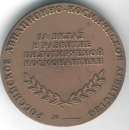 # ma150            Russian Aerospace Agency award medal 2