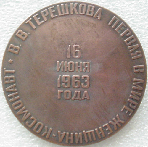 # md105            Vostok-6 first woman cosmonaut Valentina Tereshkova 2