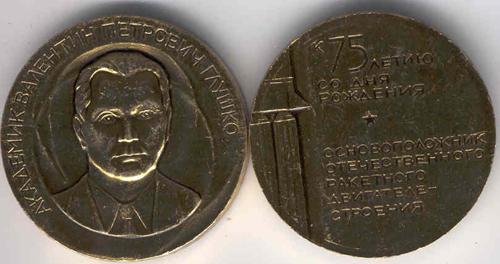 # md112            V.Glushko-Founder of Soviet Rocketery 1