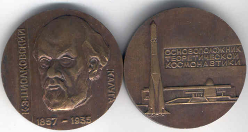 # md114            Tsiolkovskiy medal of Government Museum of Cosmonautics History 1