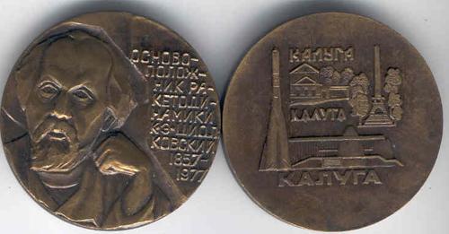 # md115            120 years of Tsiolkovskiy medal of Cosmonautics Museum 1
