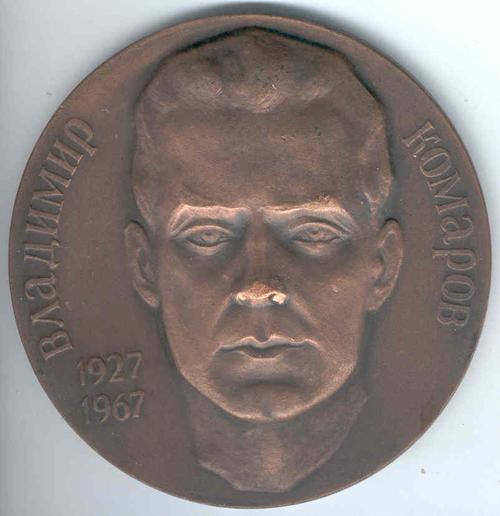 # md120            Vladimir Komarov (Voskhod-Soyuz-1) large commemorative medal 1