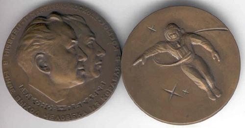 # md122            Voskhod-2 Belyaev-Leonov 1965 medal 1