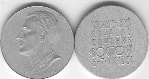 # md201            1961 medal cosmonaut G.Titov Vostok-2 1
