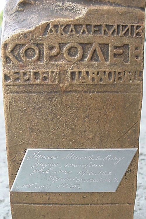 # sscp120            S.P.Korolev monument desktop copy 2