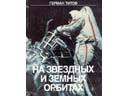 # cb180 G.Titov book autographed by 7 cosmonauts